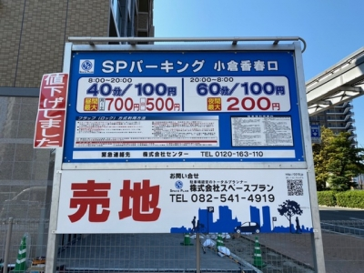 SPパーキング小倉香春口 1.JPG