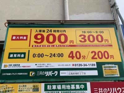 料金変更 (6).jpg