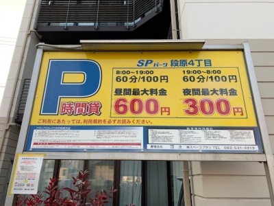 SP段原山崎4丁目料金変更.jpg