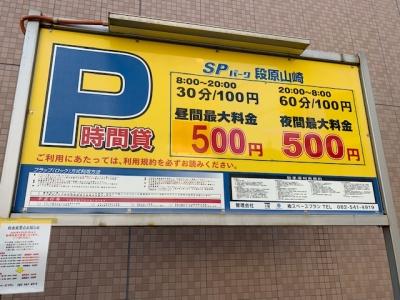 SP段原山崎料金変更.jpg