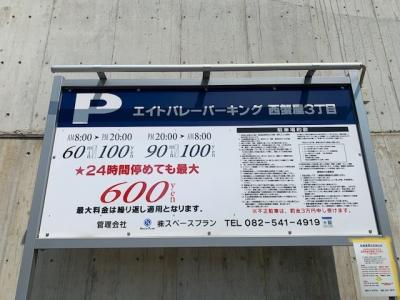 エイトバレー料金変更.jpg