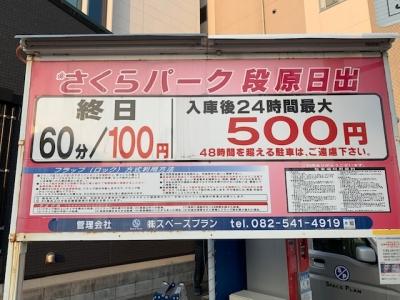 さくら日出料金変更.jpg