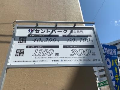 セントパーク富士見町オープン案内.jpg