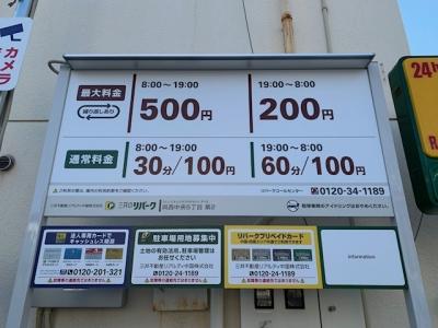 リパーク呉西中央5丁目第2案内.JPG