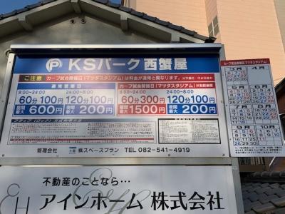 特定日KSパーク西蟹屋.jpg
