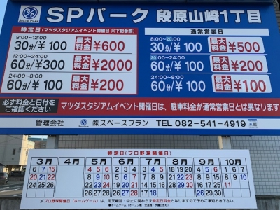 特定日SP段原山崎1丁目.jpg