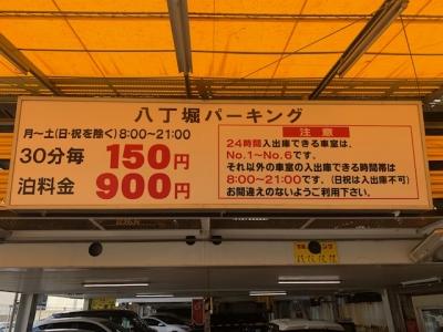 料金変更 八丁堀パーキング.jpg