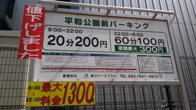 料金変更 平和公園前パーキング.jpg