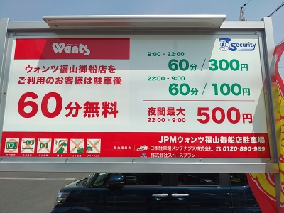 JPMウォンツ福山御船店駐車場 1.jpg