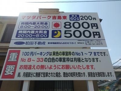 マツダパーク吉島東 1.jpg