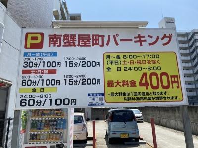 南蟹屋パーキング 1.JPG