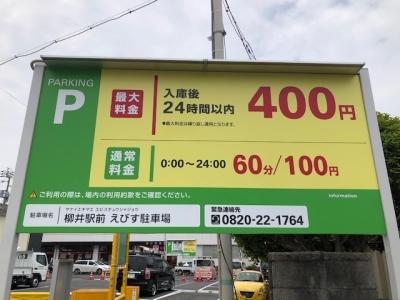 恵比寿駐車場1.jpg