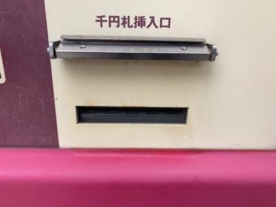 紙幣カバー1.jpg