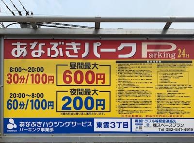 料金変更_あなぶきパーク東雲3丁目.JPG