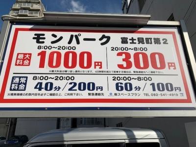 モンパーク富士見 料金変更.jpg