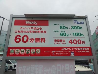 JPMウオンツ戸坂店駐車場 1.jpg