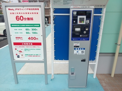 JPMウオンツ戸坂店駐車場 2.jpg