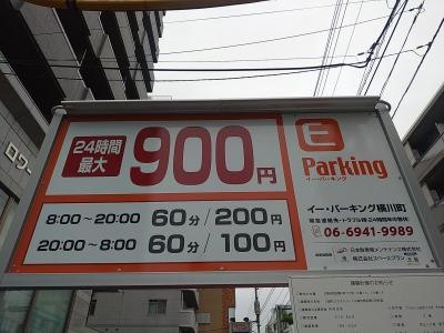イー・パーキング横川町 1.jpg