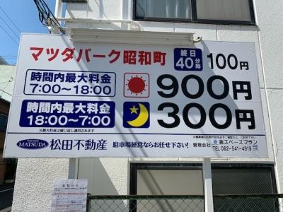 マツダパーク昭和町 1.jpg