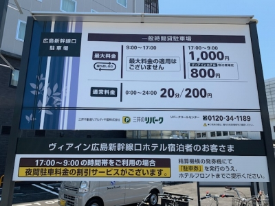 新幹線口駐車場 1.jpg