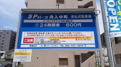 SPパーク舟入中町 1.jpg