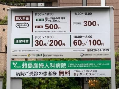 頼島産婦人科病院駐車場 1.jpg