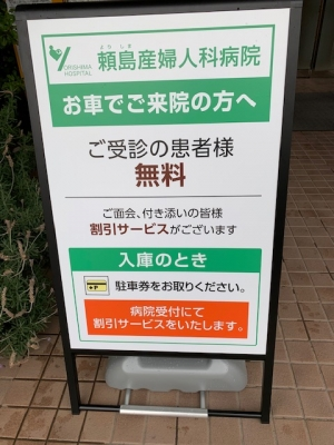 頼島産婦人科病院駐車場 3.jpg