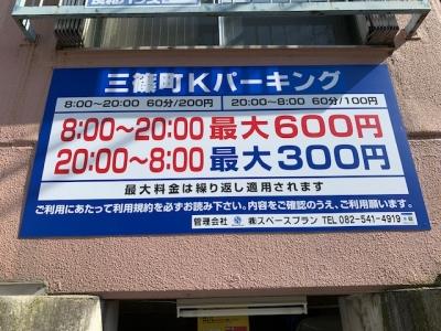 三篠町Kパーキング1.jpg
