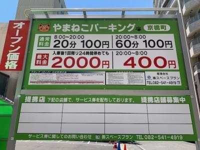 やまねこ京橋_1.jpg