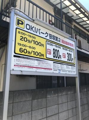 OKIパーク笹塚第2_1.jpg
