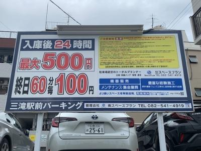 三滝駅前パーキング 1.jpg