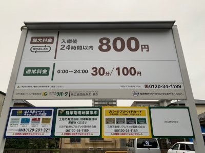 西条栄町第6 1.jpg
