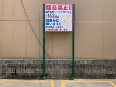RP大手町2−10騒音防止看板後.jpg