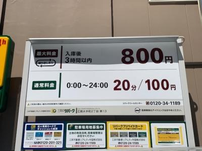 料金変更大手町2-13.jpg