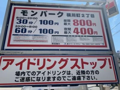 料金変更モンパーク横川町2丁目.jpg