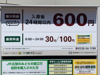 料金変更JR広駅前.jpg