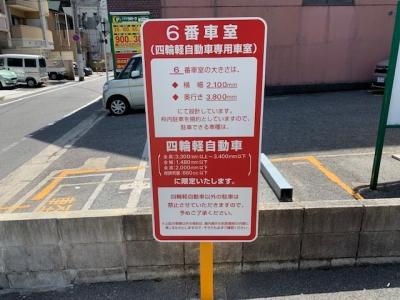 軽自動車専用看板交換2.jpg