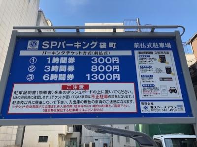 SPパーキング袋町 1.jpg