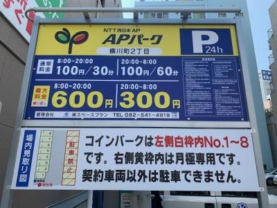 料金変更 APパーク横川町2丁目.JPG