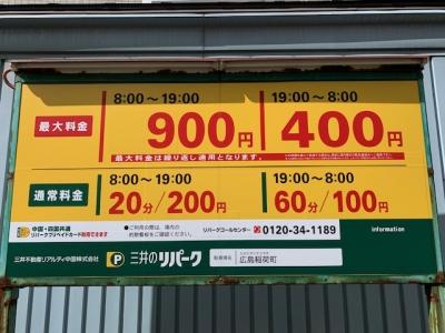料金変更 稲荷町.jpg