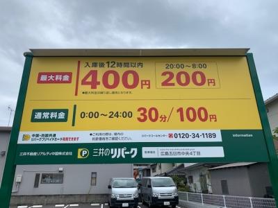 料金変更 五日市中央4丁目.jpg