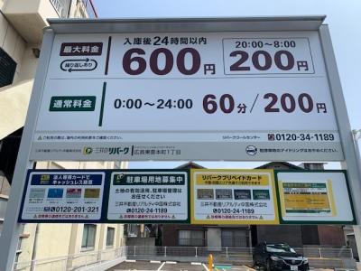料金変更 東雲本町1丁目.jpg