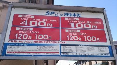 SPパーク府中本町.JPG