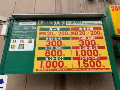 料金変更_流川町第5.jpg