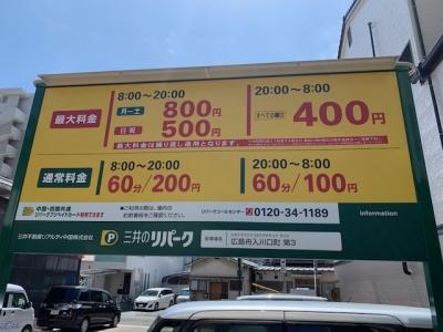料金変更_舟入川口町第3.jpg