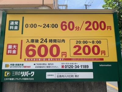料金変更_舟入川口町第2.jpg