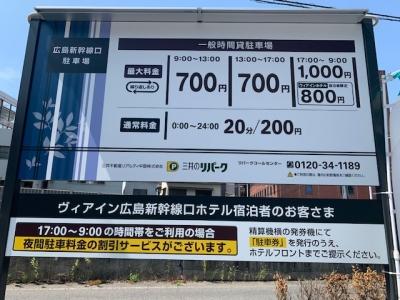 料金変更_広島新幹線口.jpg