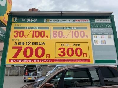 料金変更_呉本通4丁目第3.jpg