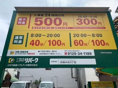 料金変更_呉東中央3丁目.jpg