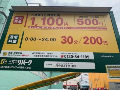 料金変更_呉中通3丁目第9.jpg